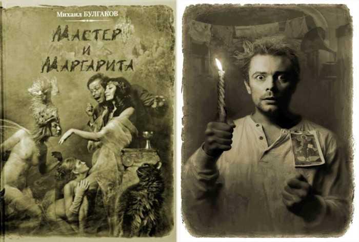 Роман Мастер и Маргарита