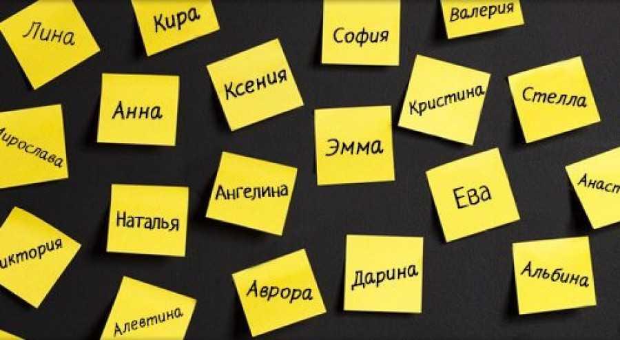 Картинки по запросу Как имя человека влияет на судьбу
