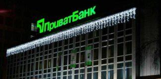 Как государство будет взыскивать долги с ПриватБанка?
