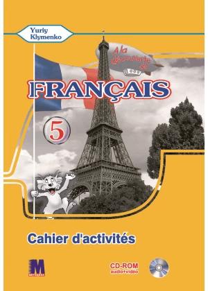 Учебники по французскому языку для школьников издательства «Методика» - материалы европейского стандарт